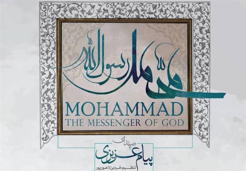 آلبوم محمد رسول الله
